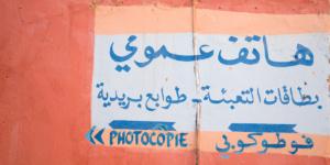 Maroccan Adverticement